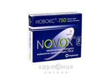 НОВОКС-750 ТАБ В/О 750МГ №5 антибіотики