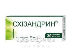 Схизандрин таб 0,25г  №30 гепатопротектори для печінки
