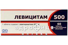 Левiцитам 500 таб в/о 500мг №60 таблетки від епілепсії