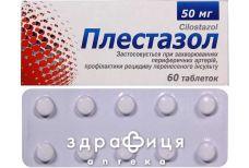 Плестазол таблетки 50мг №60 (10х6) бл