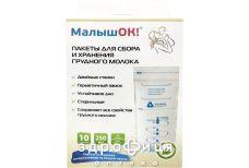 Альпіна пласт пакети д/зберігання груд молока №10