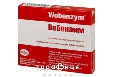Вобэнзим др №40 хондропротекторы