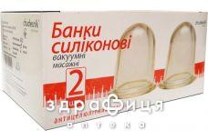 Банка д/массажа бмп-35 №2