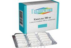 Габапентин капс 300мг №20 таблетки від епілепсії