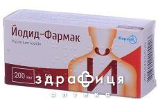 Йодид-фармак таб 200мкг №50 для щитовидної залози