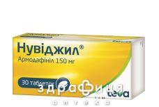 Нувіджил таб 150мг №30 таблетки від запаморочення