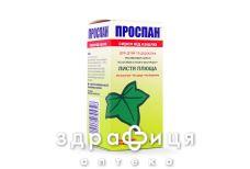 Проспан сироп от кашля 100мл от сухого кашля