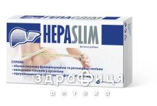 Гепаслiм капс №30 гепатопротектори для печінки