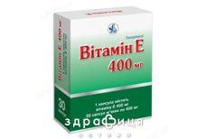 Витамин Е  (альфа токоф ацетат) капс 0.4г №30