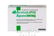 Армолiпiд таб №30 для зниження холестерину