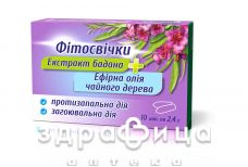 Фитосвечи с экст бадана/эфирн масло чайного дерева 2,4г №10