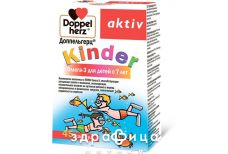 Доппельгерц kinder омега-3 д/дет №45