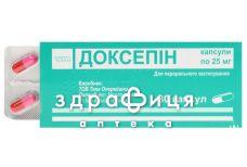 Доксепин капс 25мг №30 таблетки для памяти