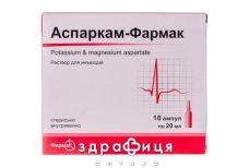 Аспаркам-Фармак р-р д/ин 20мл №10