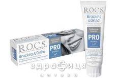 Зубная паста Rocs (Рокс) pro brackets/ortho 135г