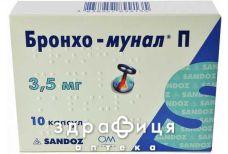 Бронхо-мунал п капс 3,5мг №10 Імуностимулятори
