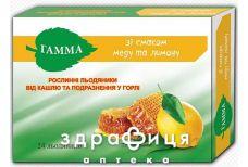 Гамма леденцы растит мед-лимон №24