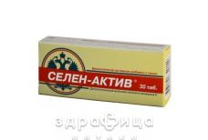 Селен-актив таб 0,25 г №30