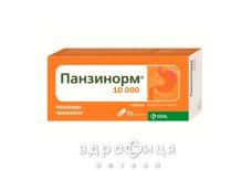 Панзинорм 10000 капс №21