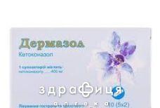 Дермазол супп вагiнал 400мг №10