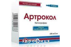 Артрокол р-р д/ин 100мг/2мл 2мл №5