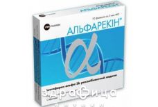 Альфарекин пор лиофил 3млн ме №10 Иммуностимуляторы
