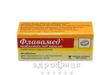 ФЛАВАМЕД ТАБЛЕТКИ ВiД КАШЛЮ, табл. 30 мг №50 від сухого кашлю
