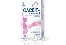 Елевіт комплекс 1 таб №30 вітаміни для вагітних