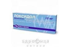 Локсидол таб 15мг №10