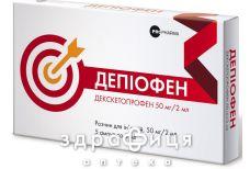 Депиофен р-р д/ин 50мг/2мл 2мл №5