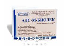 Адс-м-биолек сусп д/ин 2доз/1мл №10