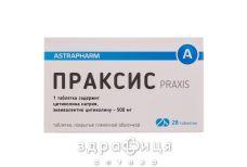 Праксіс таб в/о 500мг №28 таблетки для пам'яті