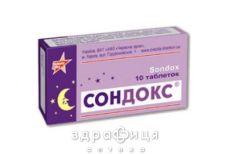 Сондокс таб 0,015 №10 снодійне