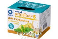 Фiточай фiтовiол №19 д/схуднення 1,5г №20