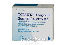 Зомета конц. д/п iнф. р-ну 4 мг фл. 5 мл №1