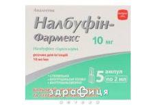 Налбуфин-Фармекс р-р д/ин 10мг/мл амп 2мл №5