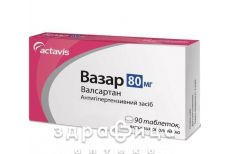ВАЗАР ТАБ В/О 80МГ №90 - таблетки від підвищеного тиску (гіпертонії)