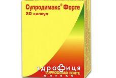 Супродимакс форте капс №20
