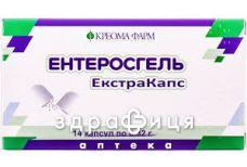 Ентеросгель екстракапс капс 0,32г №14 сорбенти