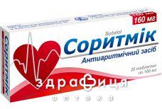 Соритмик таб 160мг №20