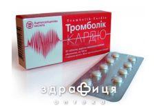 Тромболек-кардио таб п/о 100мг №20