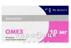 Омез капс. 10 мг №30 таблетки від гастриту