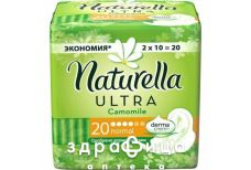 Прокладки гiгiєнiчнi naturella camomile ultra normal №20