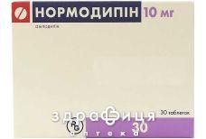 Нормодипiн табл. 10 мг №30 - таблетки від підвищеного тиску (гіпертонії)