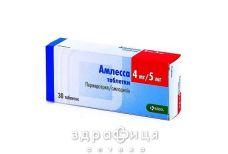 Амлеcса таб 4мг/5мг №30 - таблетки від підвищеного тиску (гіпертонії)
