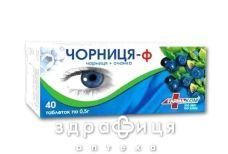 Черника-ф таб 0.5г №80 витамины для глаз (зрения)