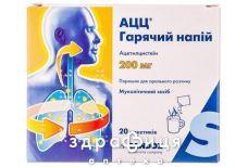 Ацц гарячий напiй пор д/п гаряч нап д/перор заст 200 мг пакетик №20 від сухого кашлю