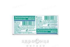 Ацетилсалiцилова кислота-дарниця табл. 500 мг №10