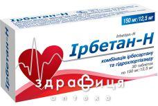 Iрбетан-н таб 150мг/12.5мг №30 (10х3)  - таблетки від підвищеного тиску (гіпертонії)