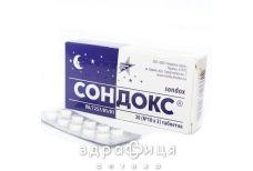 Сондокс таб 0,015 №30